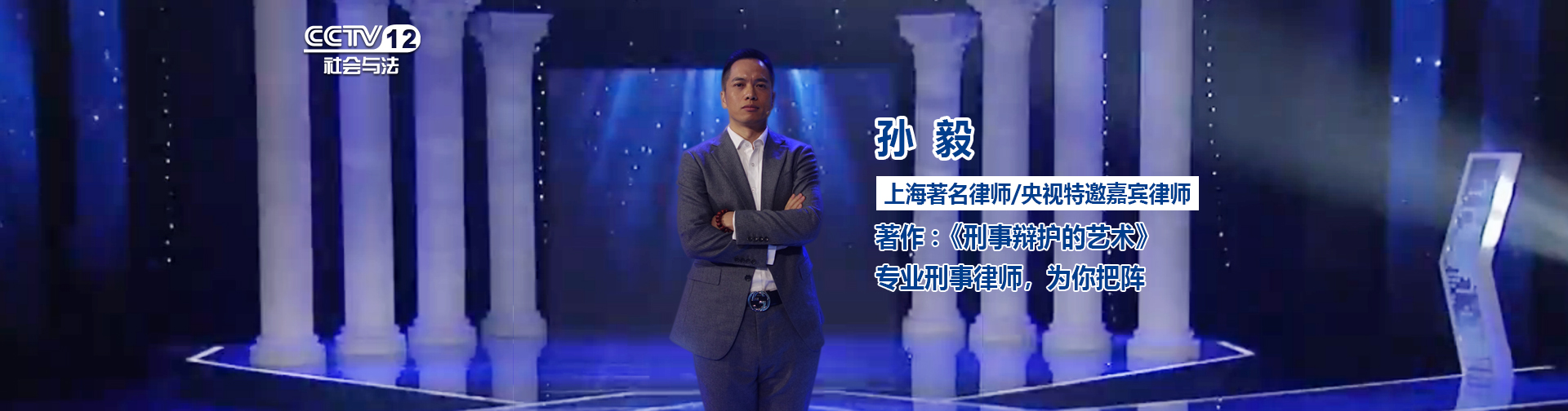 上海著名律师
