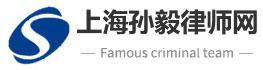 中国上海律师事务所